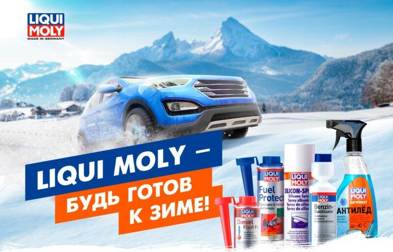 Зима – это дополнительная проверка надежности и технического состояния автомобиля.